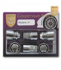 Секретная гайка Save Car 12x1,5x34 CH19/21 конус, вращ.кольцо (арт. H)