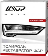 Полироль-реставратор фар LAVR Polish Restorer Headlights 0.02л